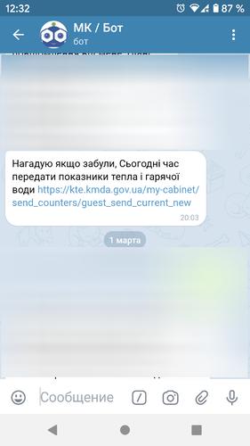 Screenshot_20200315-123253.png